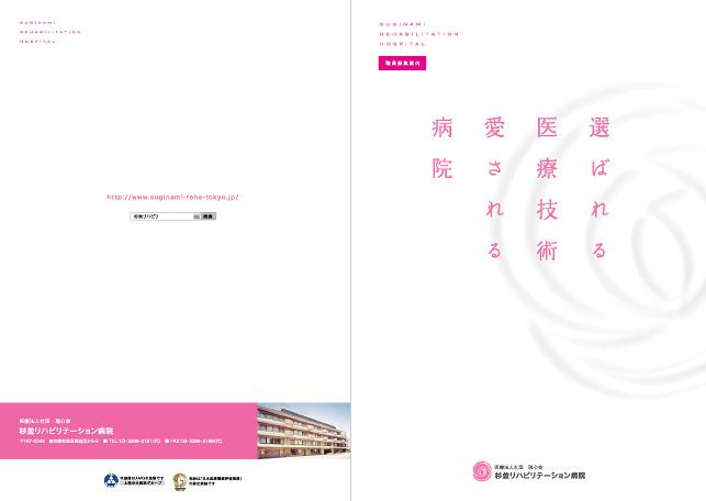 リクルーティングパンフレット・病院案内デザイン実績/病院・医院関連