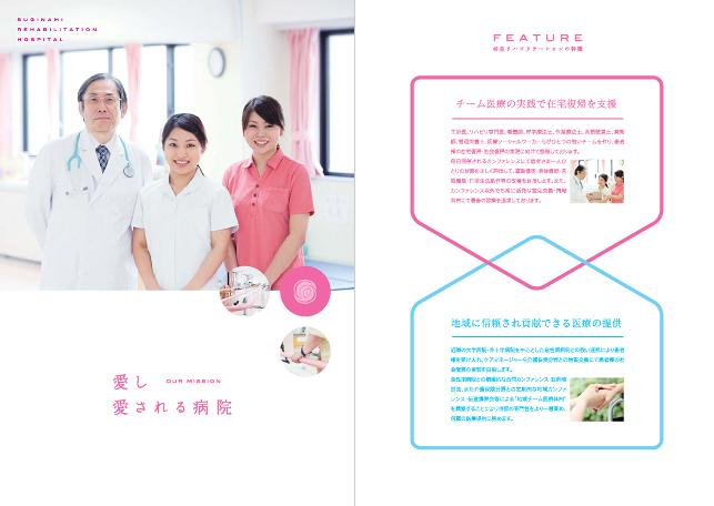 採用パンフレットデザイン実績/病院・医療福祉関連