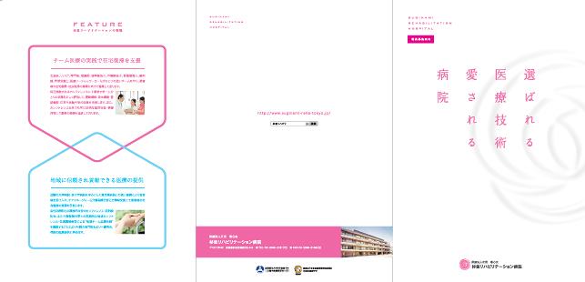 採用パンフレット・求人パンフレットデザイン実績/病院・医院関連