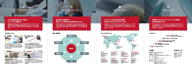 会社案内・会社概要・企業案内パンフレットデザイン実績/経理システム開発・情報通信インフラ・財務IT関連・セキュリティ