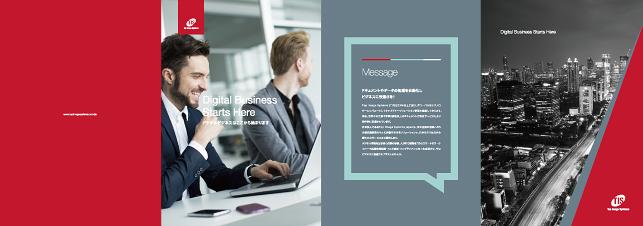 会社案内・会社概要・企業案内パンフレットデザイン実績/システム開発・情報通信インフラ・IT関連・セキュリティ