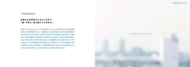 不動産販売・住宅販売・建築・建設/会社案内制作・会社概要デザイン制作実績