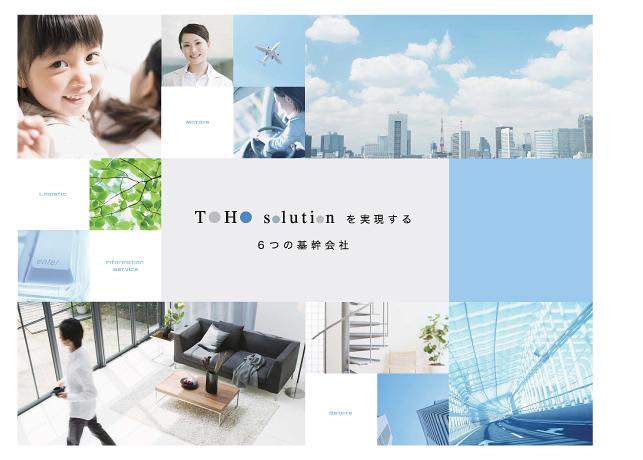 不動産販売・住宅販売・情報通信・建築・建設/会社案内制作・会社概要デザイン制作実績