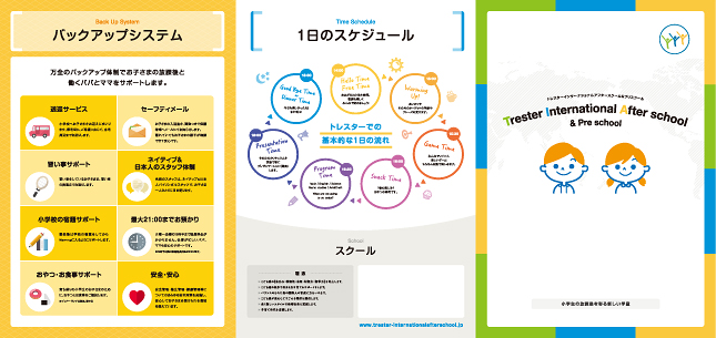英語学校・アフタースクール・学校・インターナショナルスクール/生徒募集広告・入学案内・スクールパンフレット・学校案内デザイン制作実績