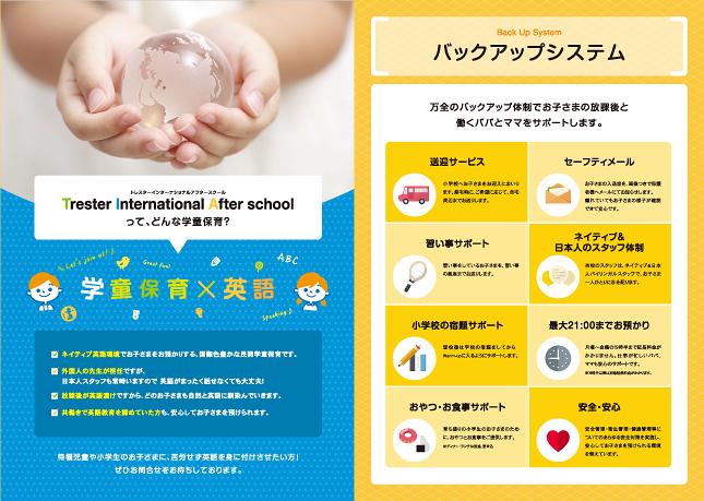 語学学校・英語・アフタースクール・学校・インターナショナルスクール/生徒募集広告・スクールパンフレット・学校案内デザイン制作実績