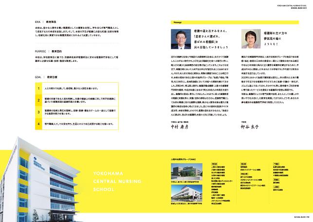 看護学校案内・スクールパンフレットデザイン実績/医療・看護学校関連3p