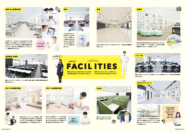 学校案内・専門学校スクールパンフレットデザイン実績/医療・看護学校関連7p
