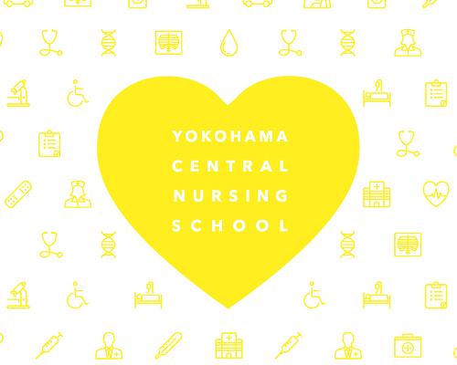 横浜中央看護専門学校様 2019