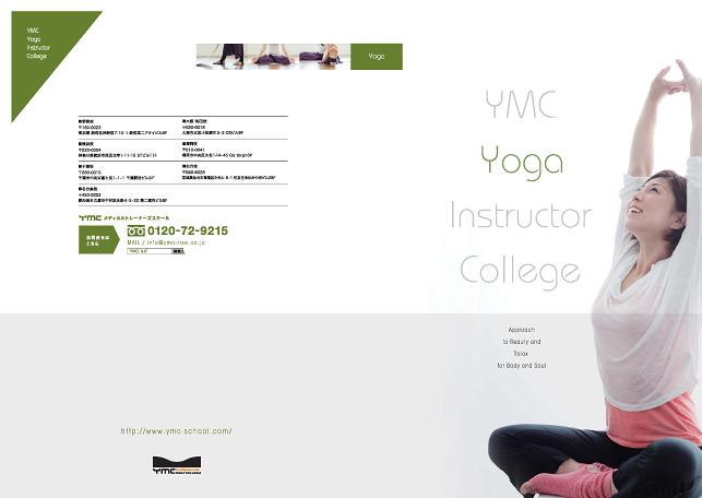 学校案内デザイン・生徒募集・スクールパンフレット制作実績/ヨガ・美容関連インストラクタースクール学校関連