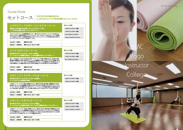 ヨガスタジオ・学校案内デザイン・スクールパンフレット制作実績/ヨガ・美容関連インストラクタースクール学校関連