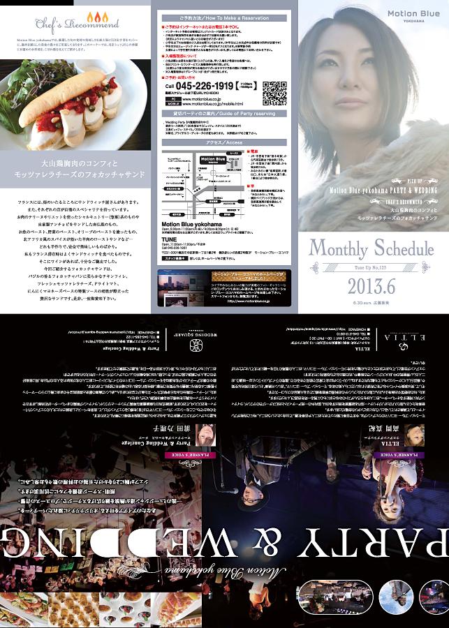 施設・レストラン・ジャズバー・コンサートホール・劇場・フライヤーパンフレットデザイン制作実績