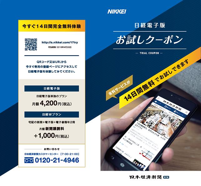 新聞社・日経新聞電子版キャンペーン告知・出版社・リーフレット・封入広告のデザイン制作実績
