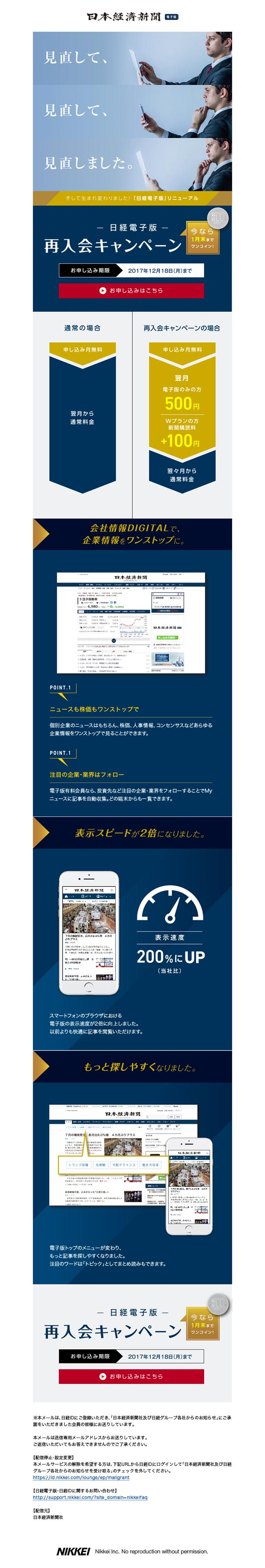 日経新聞社・電子版キャンペーンウェブサイト・ランディングページ・LP・出版社・ウェブサイト・特設サイトのデザイン制作実績