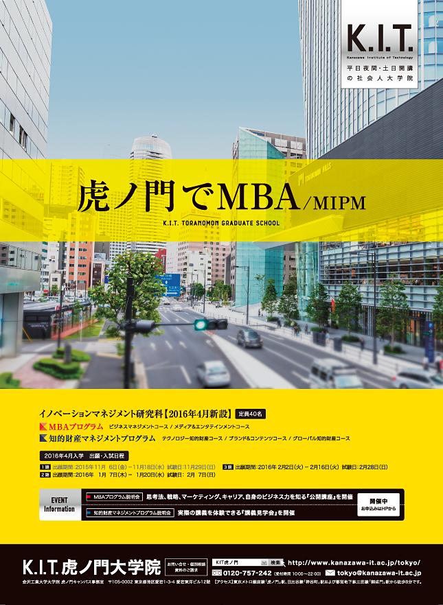 大学・学校・生徒募集・告知広告・MBA・ビジネス雑誌広告デザイン実績・雑誌広告制作実績