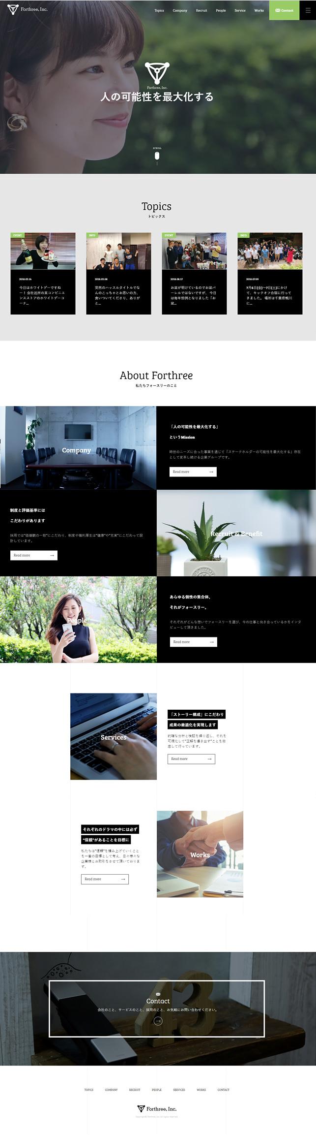 ウェブサイト制作実績・ウェブサイトデザイン実績・IT関連・ウェブ広告代理店・ウェブ広告コンサルティング会社