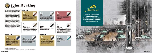 製品カタログ製作・商品カタログデザイン実績・ビリヤード・専門誌/卸し販売・ダーツ機販売製造メーカー