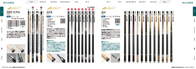 製品カタログ・商品カタログ・ビリヤード・専門カタログ/卸し販売・ダーツ機販売・製造メーカー