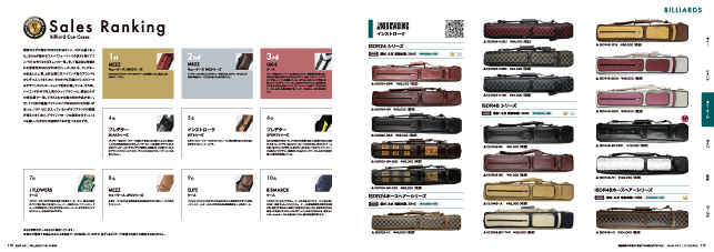 製品カタログデザイン実績・商品カタログ・ビリヤード・専門情報誌/卸し販売・製造メーカー・ビリヤードメーカー