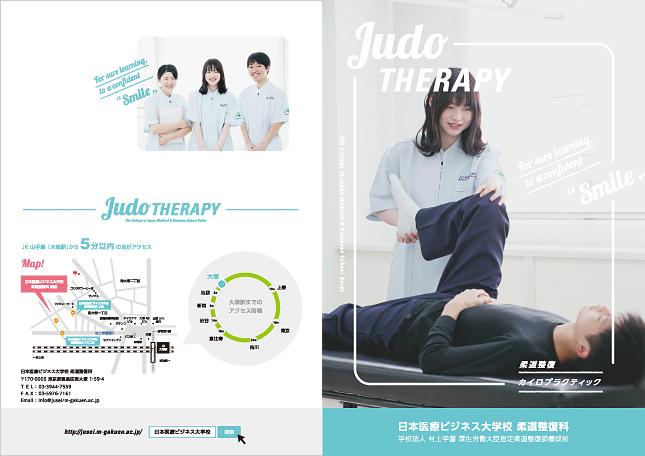 医療ビジネス大学・専門学校・医療・福祉関連スクールデザイン制作実績1p