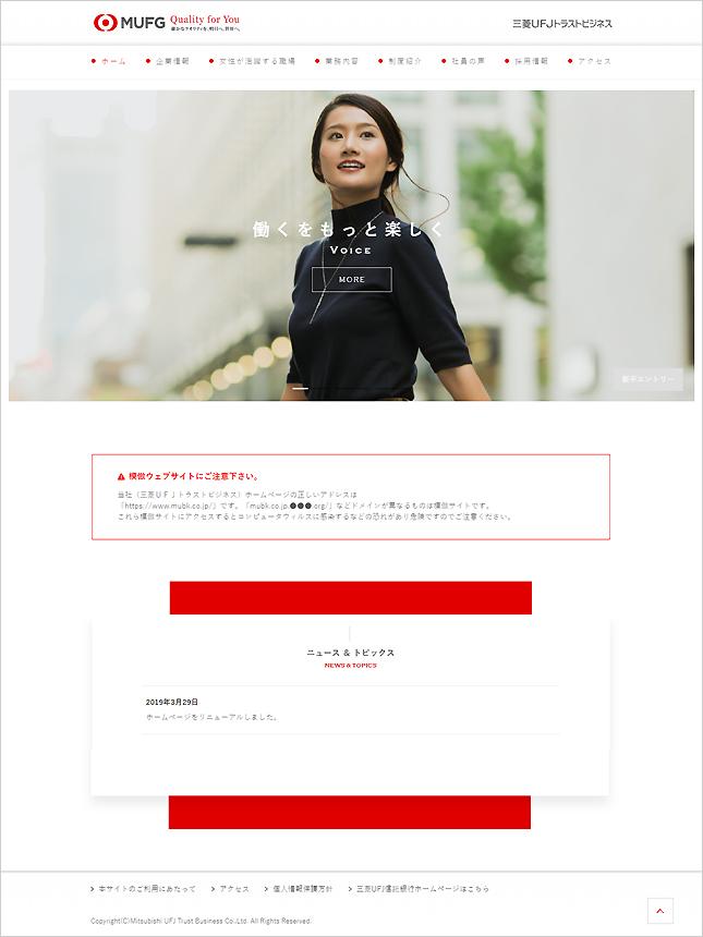 銀行・金融機関ウェブサイトデザイン制作実績/採用・リクルーティングのホームページ