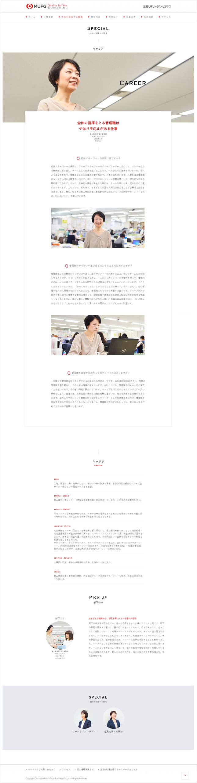 銀行・金融関連サービスのウェブサイトデザイン/採用コンテンツ/リクルートのホームページデザイン制作実績