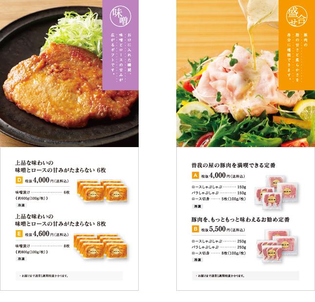 食品製造業・食品販売用ギフトカタログデザイン制作実績