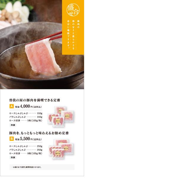 畜産・酪農・豚肉商品カタログデザイン制作実績