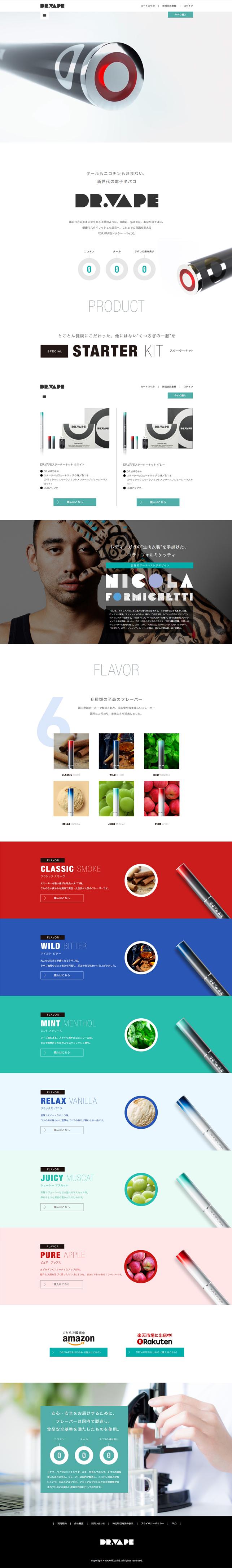 電子タバコ・精密機器・電子機器製品のホームページデザイン制作実績