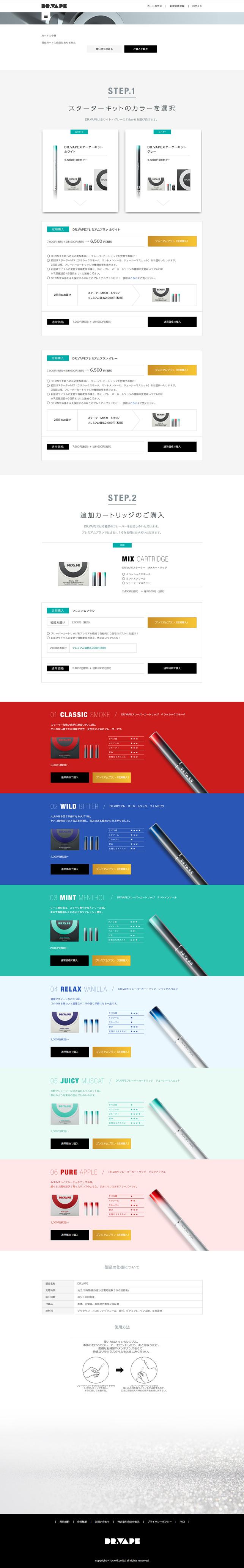 電子タバコ・精密機械・家電製品ウェブサイトデザイン制作実績
