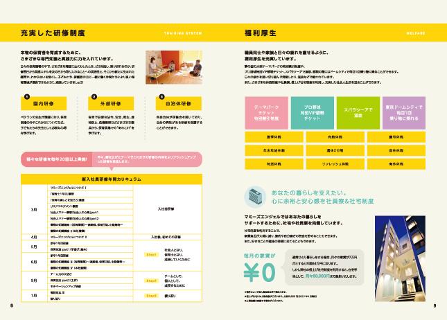 保育園生活紹介パンフレット・体操指導・ゴルフ指導