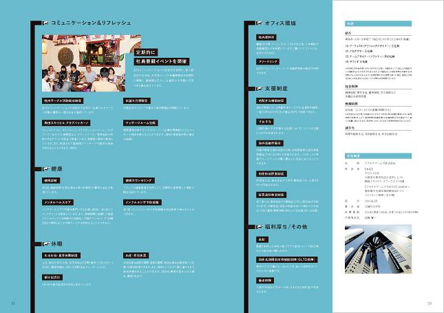 ゲームメーカー・ゲーム制作・ゲーム製作会社人材採用パンフレット・人材募集会社案内制作実績
