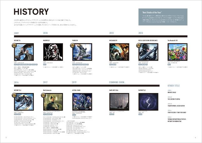 ゲームメーカー・ゲームプロダクション・製作会社人材採用パンフレット・会社案内制作実績