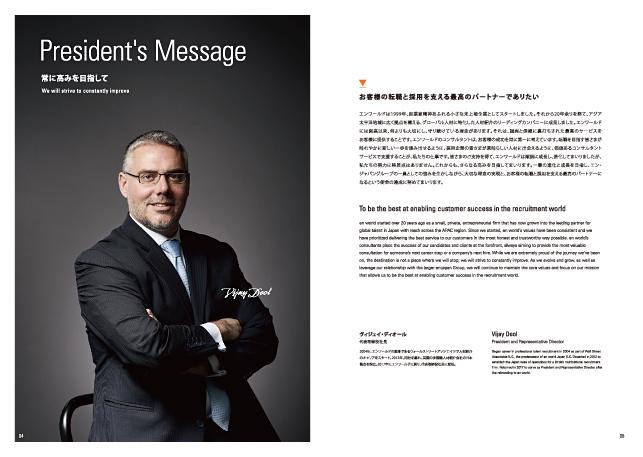 人材採用・人材ビジネス関連会社案内制作実績・2か国語パンフレット制作実績