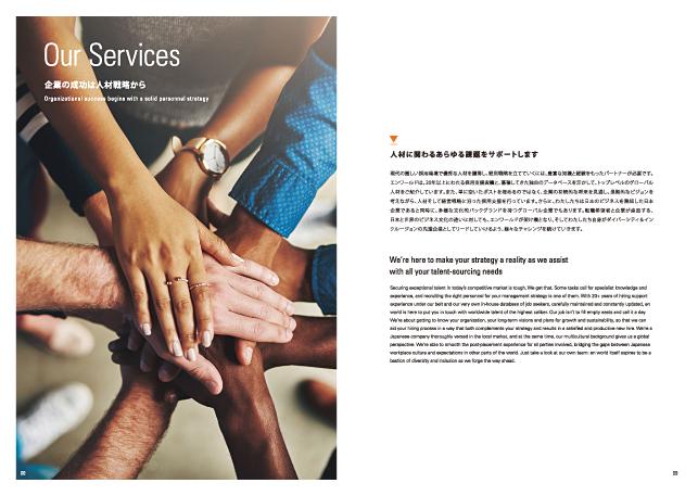 人材採用・人材紹介・人材派遣ビジネス関連会社案内制作実績