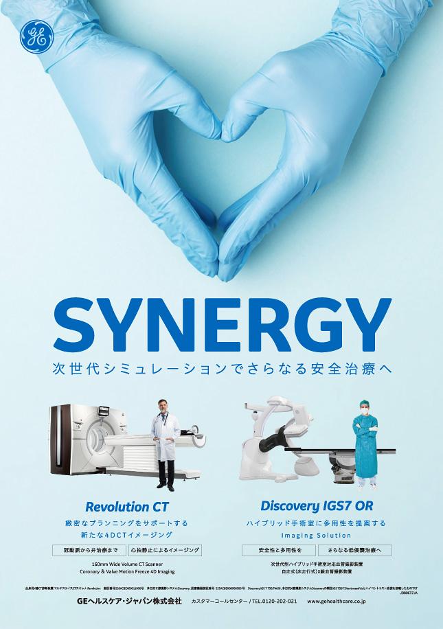 医療機器開発・製造関連企業のフライヤー・広告制作実績