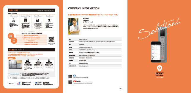 オフィスセキュリティ・IoT機器製造・IoT機器カタログデザイン実績