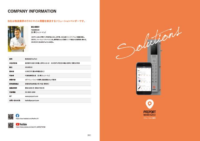 IT関連・通信機器・IoT機器製造・IoT機器カタログデザイン実績