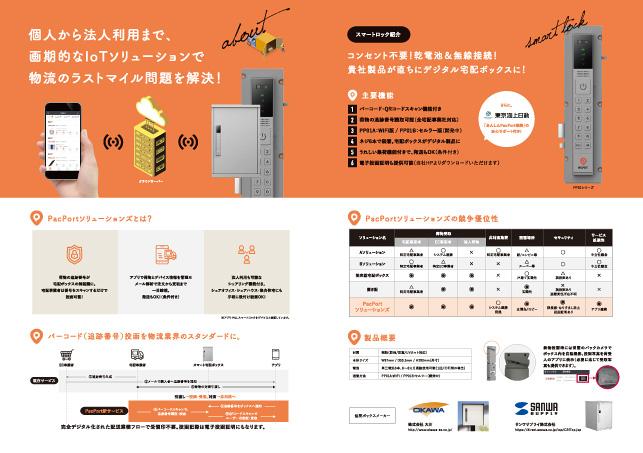 オフィスセキュリティ・IOTセキュリティ機器・IoT機器製造・IoT機器パンフレットデザイン実績
