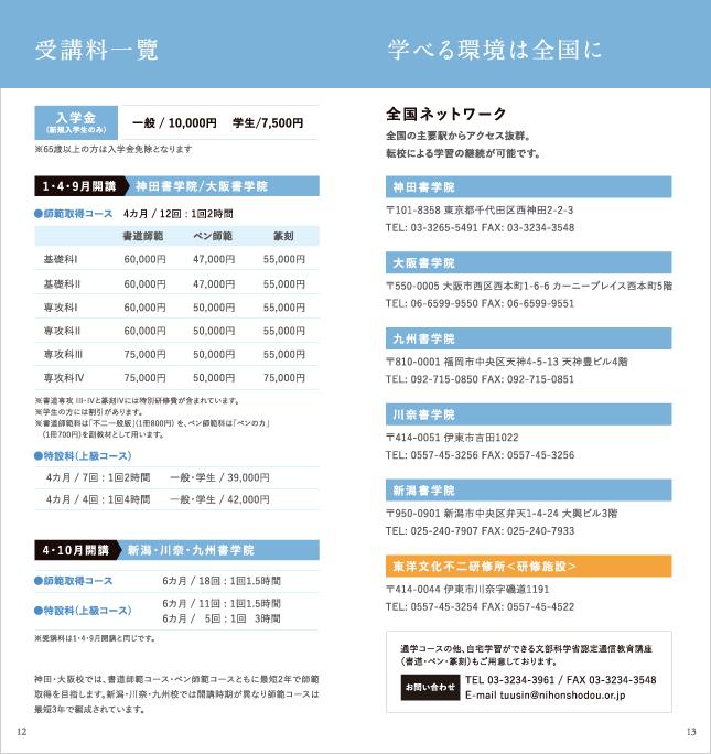 ペン字インストラクター養成スクールパンフレットデザイン実績/書道学校・学会パンフレット制作実績