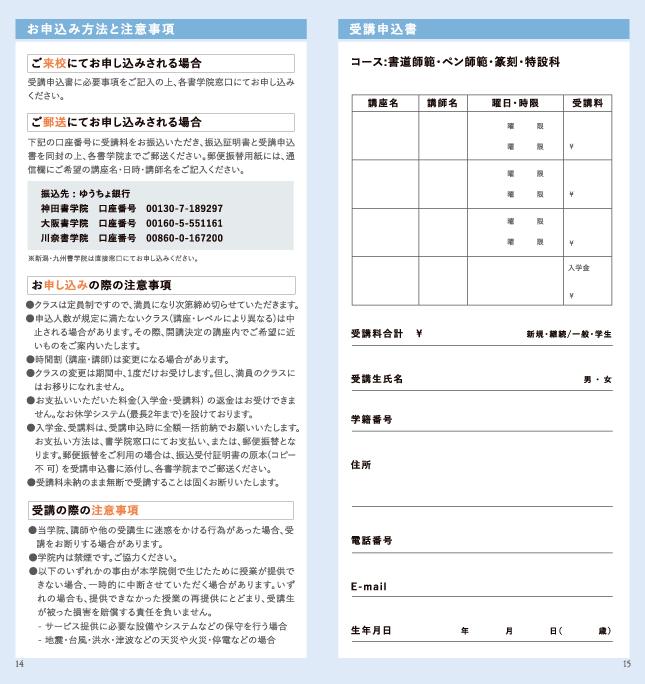 篆刻・印製作スクール/書道学校・学会パンフレット制作実績