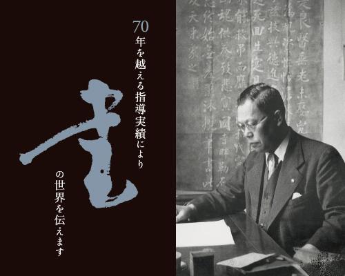 公益財団法人 日本書道教育学会 様