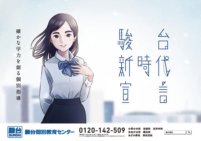 通学型個別指導型学習塾ポスター/駿台個別指導教育センター