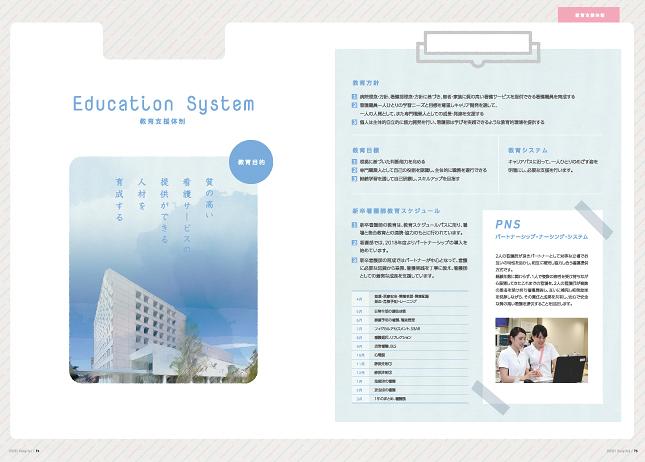 病院パンフレット/病院・医院・福祉サービス関連