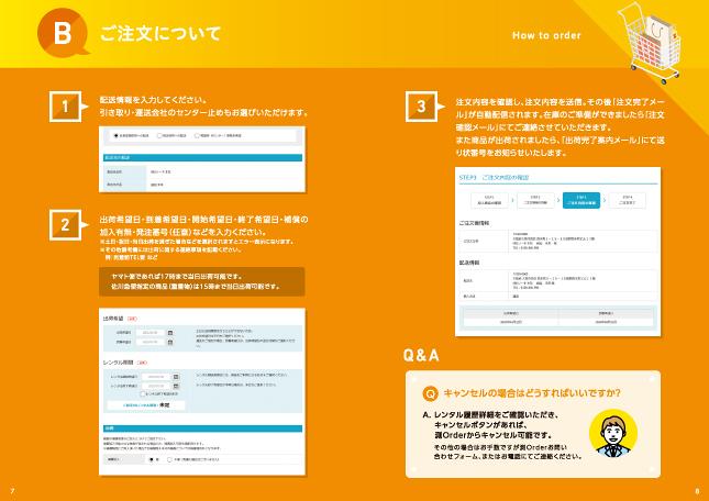 測量機械・測量機器レンタル・予約申し込みマニュアルパンフレットデザイン制作実績