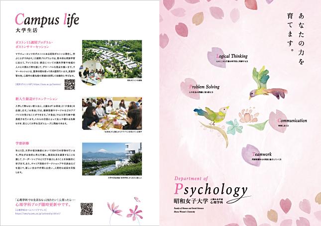 昭和女子大学/おしゃれなパンフレット・学部案内デザイン実績