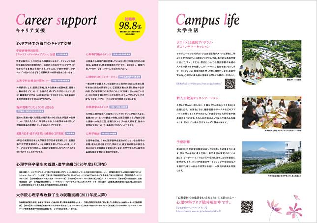 昭和女子大学/パンフレット・おしゃれなデザイン制作実績