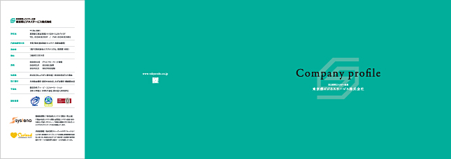 人材派遣・しょうがい者支援関連会社/会社案内デザイン実績