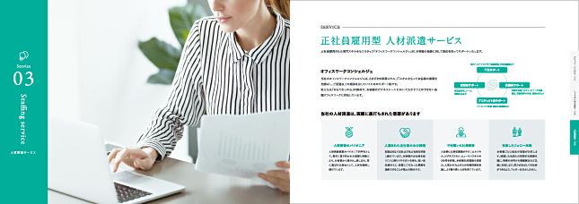 人材派遣・しょうがい者支援業務/会社パンフレットデザイン実績