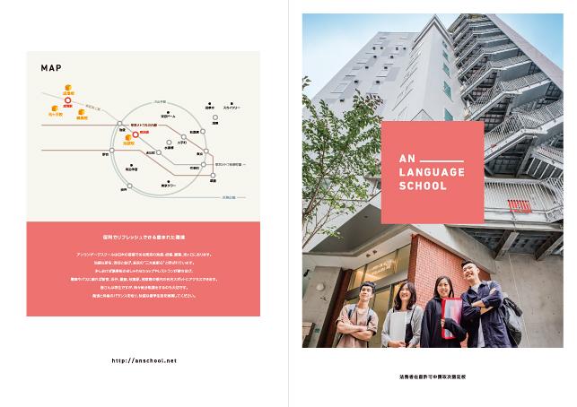 日本語学校・大学案内・学校案内パンフレットデザイン実績