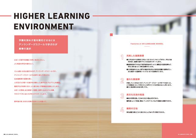 外国人留学生向け日本語学校・学校案内パンフレットデザイン実績